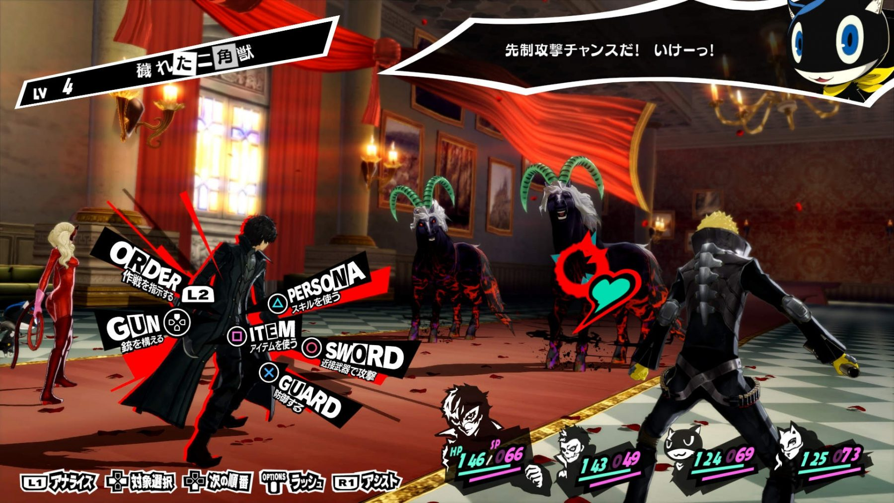 Download Persona 5 for PS4 – Hacked DUPLEX version Firmware 4 55 or